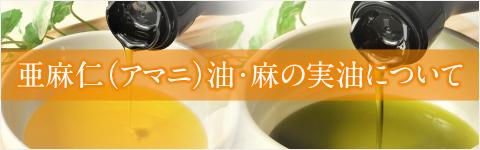 亜麻仁(アマニ)油・麻の実油について