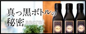 真っ黒ボトルの秘密